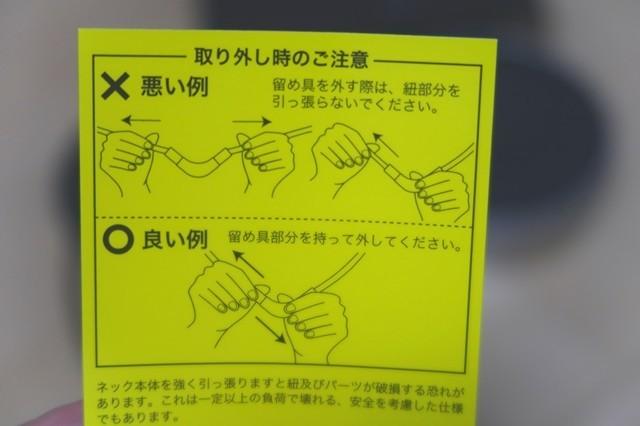 ファイテンRAKUWAネックX100ネックレス留め具の扱い方