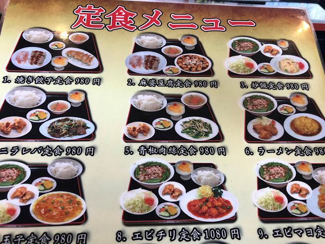 台湾料理にランチで出没メニュー