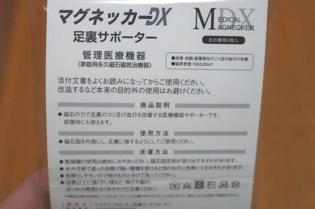 マグネッカーDX足裏サポーターは管理医療機器