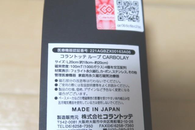 コラントッテ磁気ブレスレットの効果・効能の証である医療機器認証番号