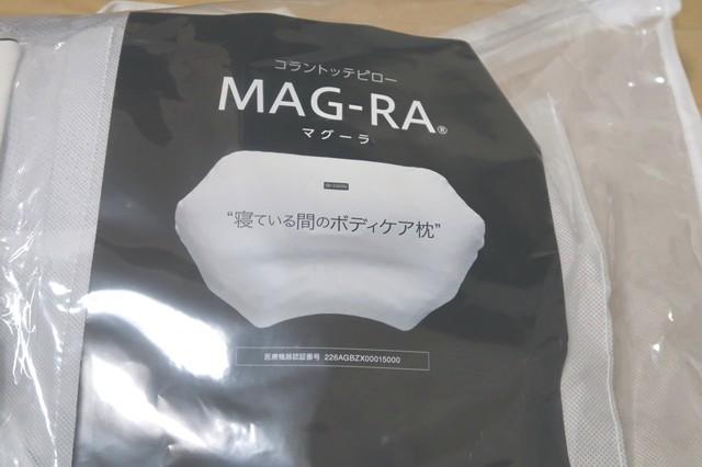 コラントッテ磁気枕マグーラ(MAG-RA)アップの写真