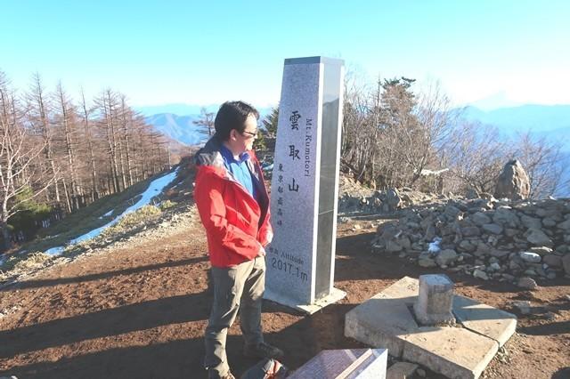 雲取山の山頂で興奮