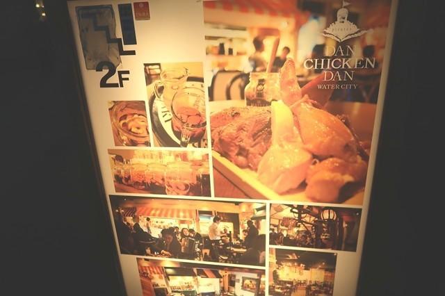 ダンチキンダンの店舗入口にある看板詳細