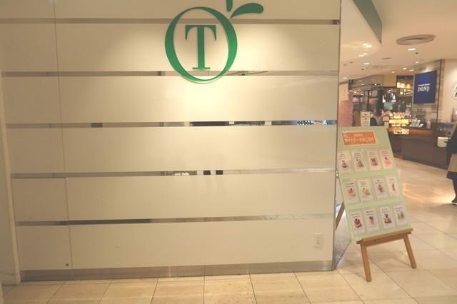 タカノフルーツパーラーの店舗の入口