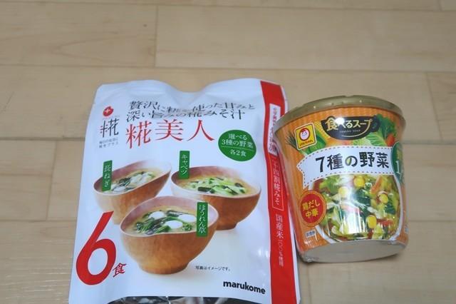 非常時の野菜不足を補う味噌汁やスープタイプの食料品を買い溜め