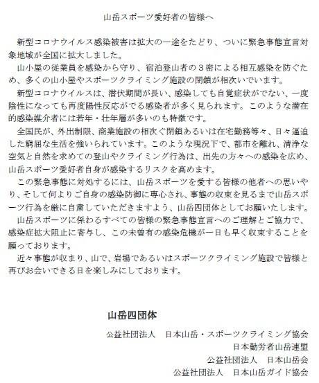 日本山岳ガイド協会の登山自粛要請の内容