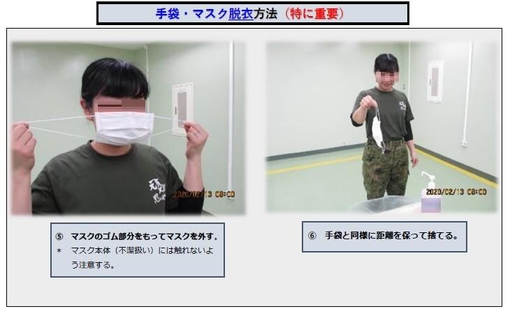 自衛隊の新型コロナウイル感染対策の技