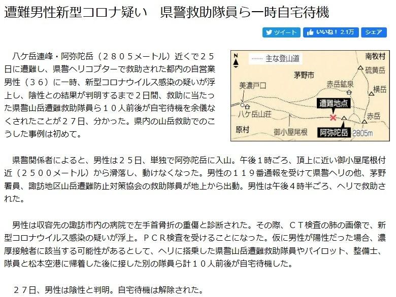 阿弥陀岳で遭難者が新型コロナに感染?滑落事故のニュース詳細