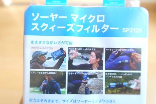 アウトドア用浄水器ソーヤーマイクロスクィーズフィルター浄水性能(除去率)が世界最高水準