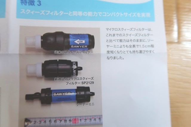 アウトドア用小型浄水器大きさの比較