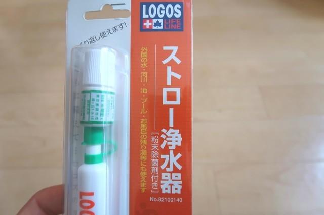 緑のラベルがついた小さな瓶が粉末除菌剤
