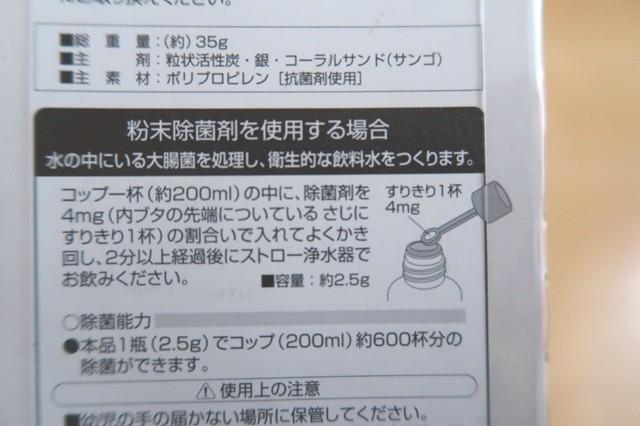 ロゴスストロー浄水器の粉末殺菌剤の殺菌能力