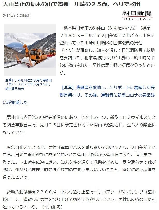 男体山で遭難事故の詳細