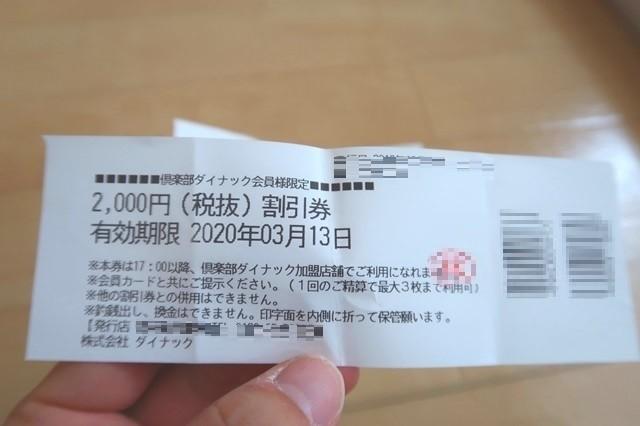 2次会などで直接お店に行くときに重宝する響のクーポン券(割引券)