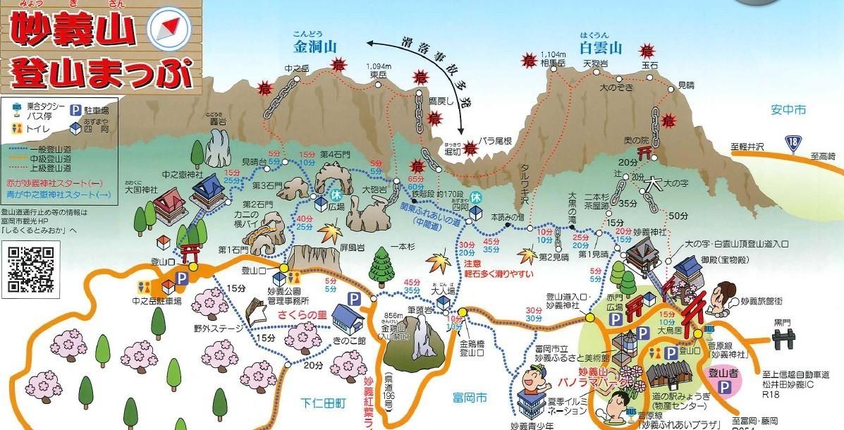 妙義山登山地図と滑落事故多発地帯