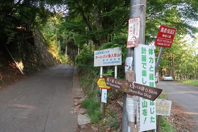 大倉高原山の家登山口