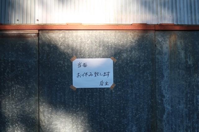 大倉尾根観音茶屋