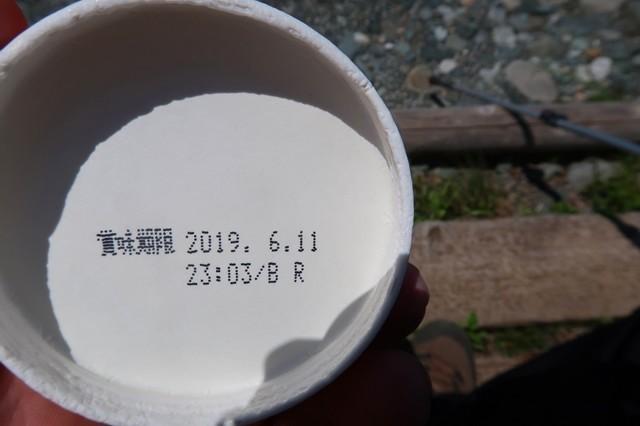 山飯ラーメン消費期限切れ