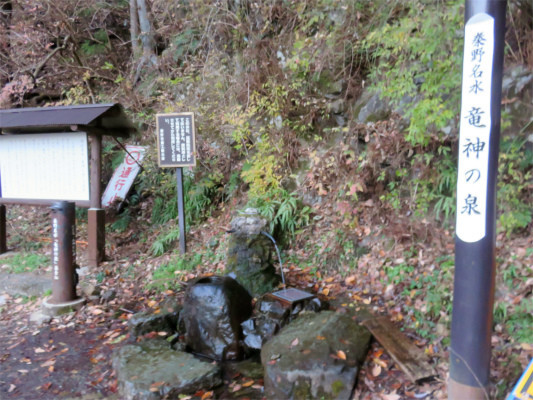竜神の泉(水場)