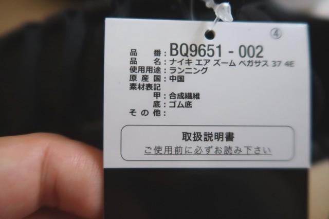 ペガサス37は中国製