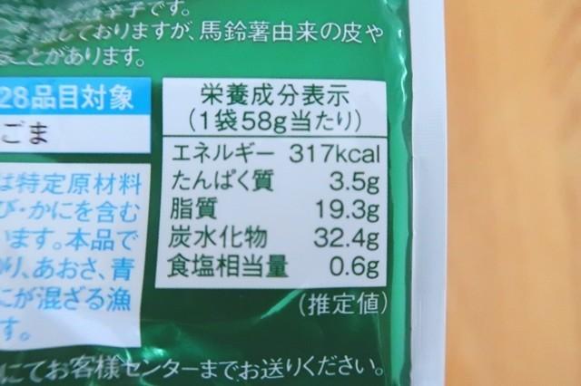 プライドポテト神のり塩のカロリー1袋58gあたり317Kcal