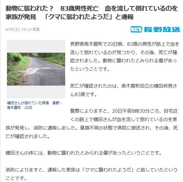 長野県南木曾クマ出没死亡事故ニュース