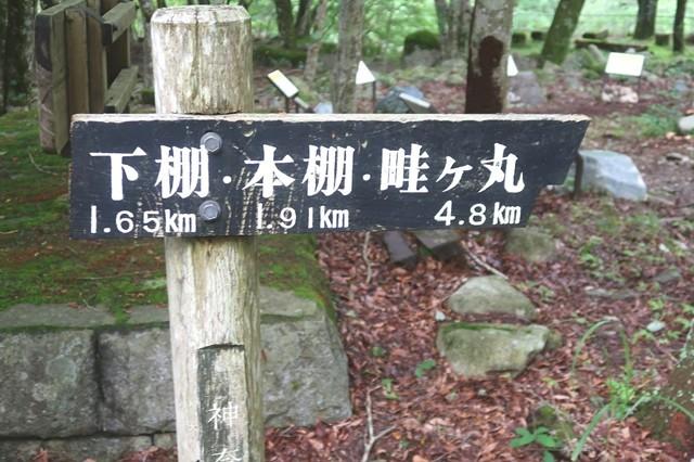 本棚・下棚・畦ヶ丸方面への登山口