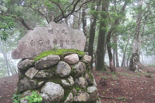 畦ヶ丸の山頂にある白石峠補修記念碑