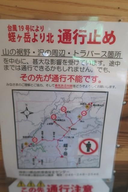 加入道山避難小屋周辺コース案内