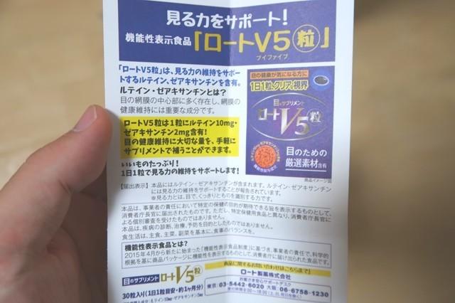 ロートV5というアイケアサプリメント