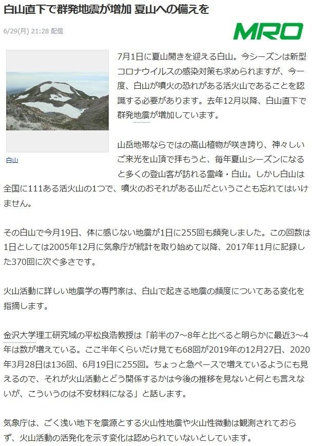 白山の群発地震と日本各地の火山噴火ニュース記事