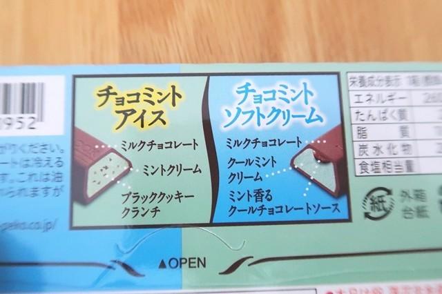 不二家LOOK2つのチョコミントはチョコミントアイスとチョコミントソフトクリームの2つの味