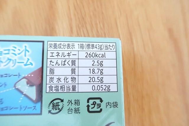LOOKチョコミントのカロリーは1箱で260kcal