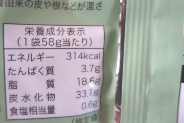 ピュアポテトのカロリー、脂質