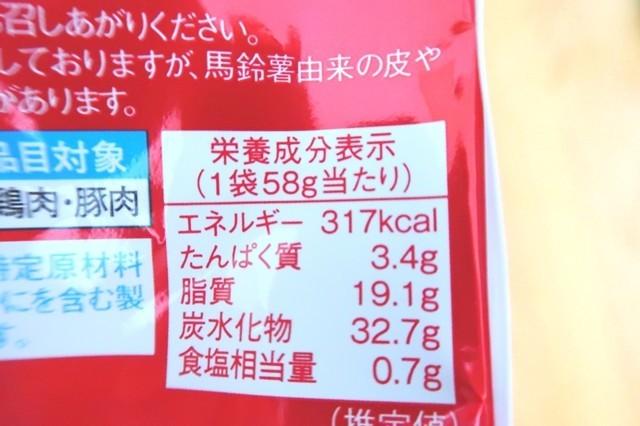 プライドポテトコンソメ味のカロリー、塩分量記載