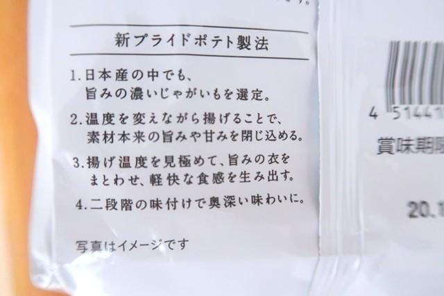 新プライドポテト製法詳細