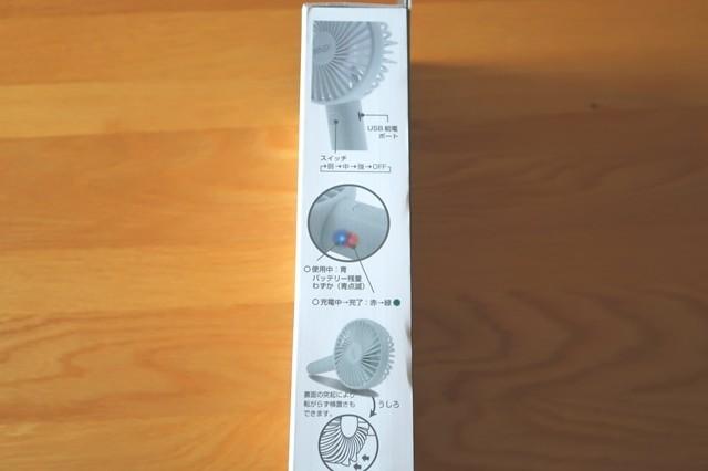 ハンディータイプの小型扇風機バッテリー・充電性能