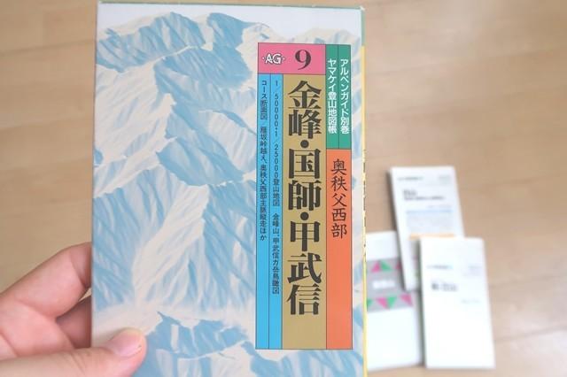 登山計画を作るのに必要な道具昭文社の山と高原地図という登山地図