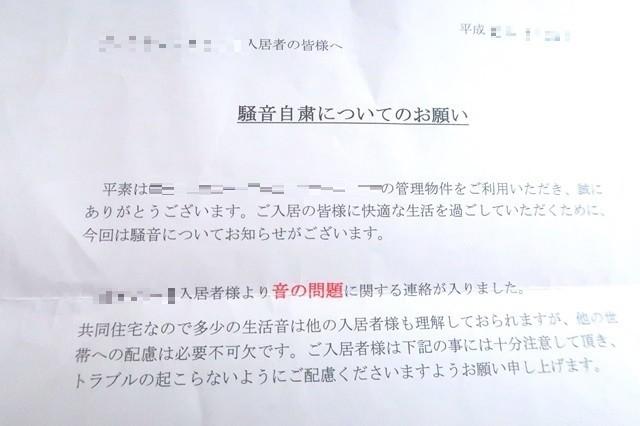 管理会社から配布された騒音自粛の警告文