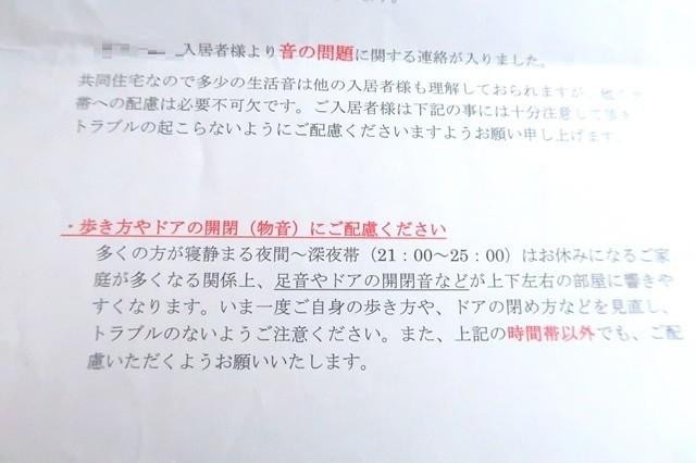 管理会社から配布されたドアの開閉音騒音自粛の警告文