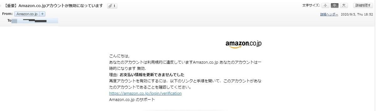 Amazonを語る偽メールの内容