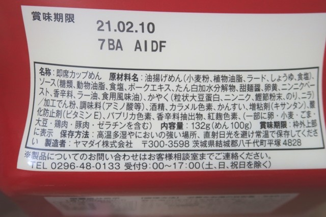 台湾まぜそばの原材料