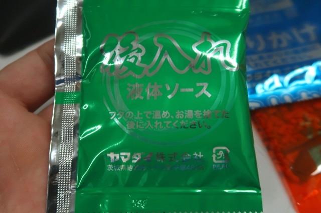 台湾まぜそばカップ麺液体ソースパッケージ
