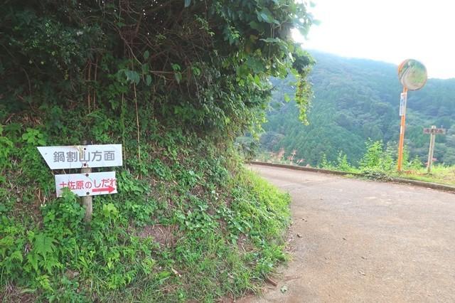 鍋割山への道標