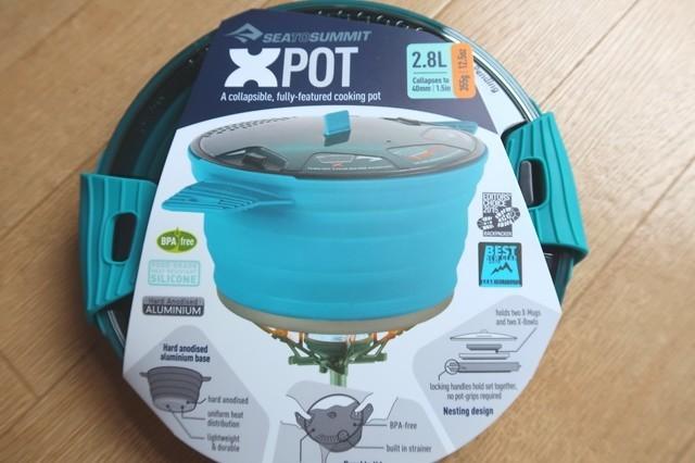 シートゥサミットクッカーX-ポット折り畳み式シリコン鍋全体の様子