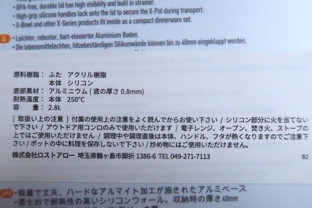 シートゥサミットX-ポット耐熱温度250度と記載