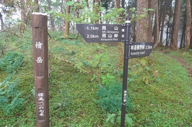 檜岳の標高は1,167m