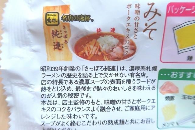 さっぽろ純連濃厚系札幌ラーメンのジャンル