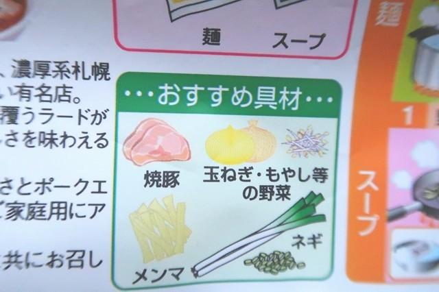 生麺タイプのラーメンおすすめの具材
