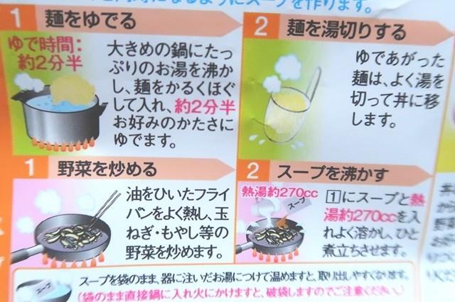 生麺タイプの純連味噌ラーメン調理の様子